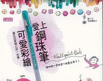 Creative Ball Pen Art 01 - Japanese craft book (in Chinese)