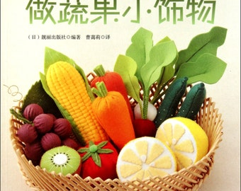 Handmade Felt Fruits and Vegetables - Japanese craft book (in Simplified Chinese)