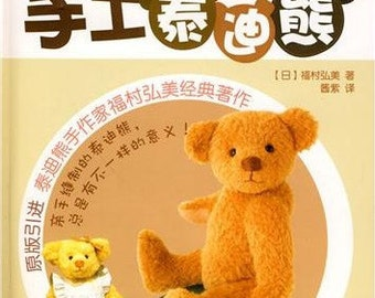 Out-of-print Handmade Teddy Bear Family - Japanese craft book (in Simplified Chinese)