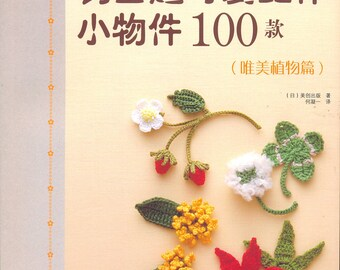 Crochet Mini Plant Motif 100 - Japanese craft book (in simplified Chinese)