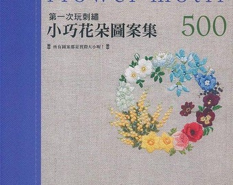 Ideas Series. Out-of-print Embroidery Flower Motif 500 - Japanese craft book (in Chinese)