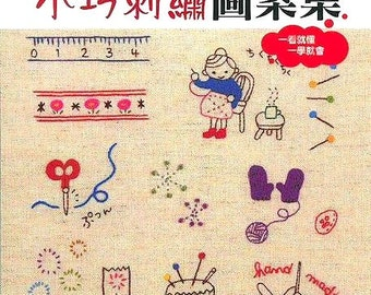 Cutest Samplers for Embroidery - Japanese craft book (in Chinese)