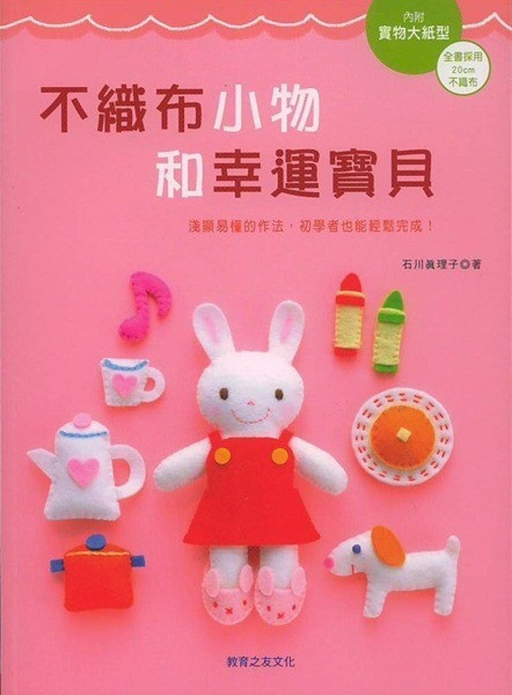 Felt Miniature and Mascots - Japanese craft book (in Chinese)