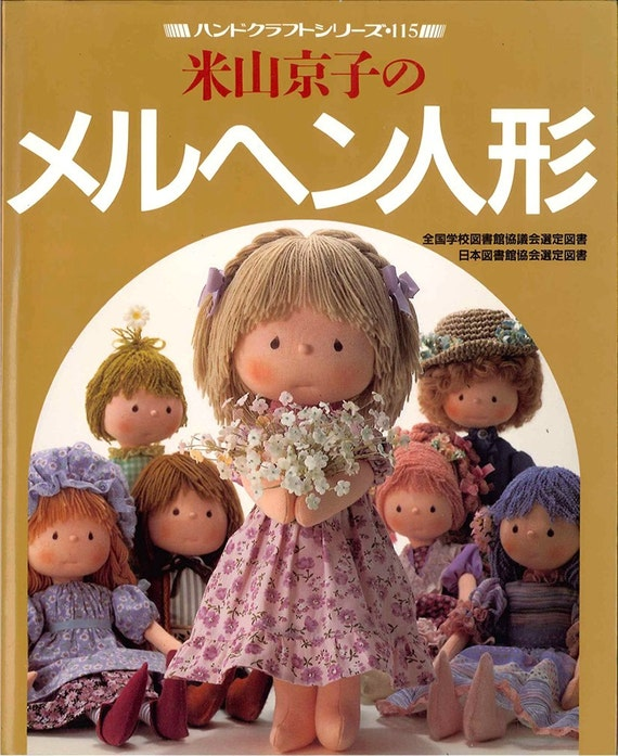 Out-of-print master collection Kyoko Yoneyama 02 - Fairy Tale Doll - Japanese craft book