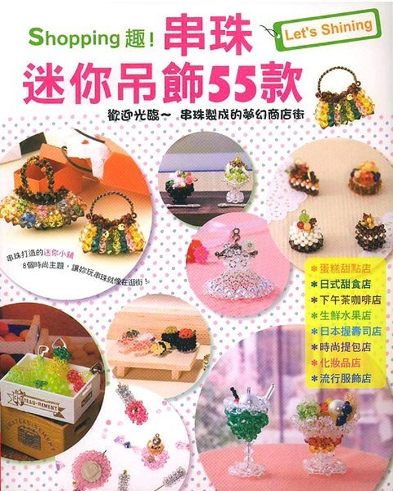 Playing Houses of Beaded Shops - Japanese craft book (in Chinese)