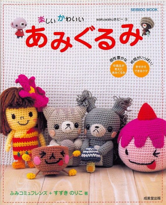 Out-of-print Adorable Crochet Dolls - Japanese craft book