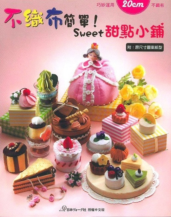 Sweet Handmade Felt Cakes and Desserts - Japanese craft book (in Chinese)