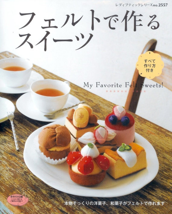 My Favorite Felt Sweets - Japanese craft book