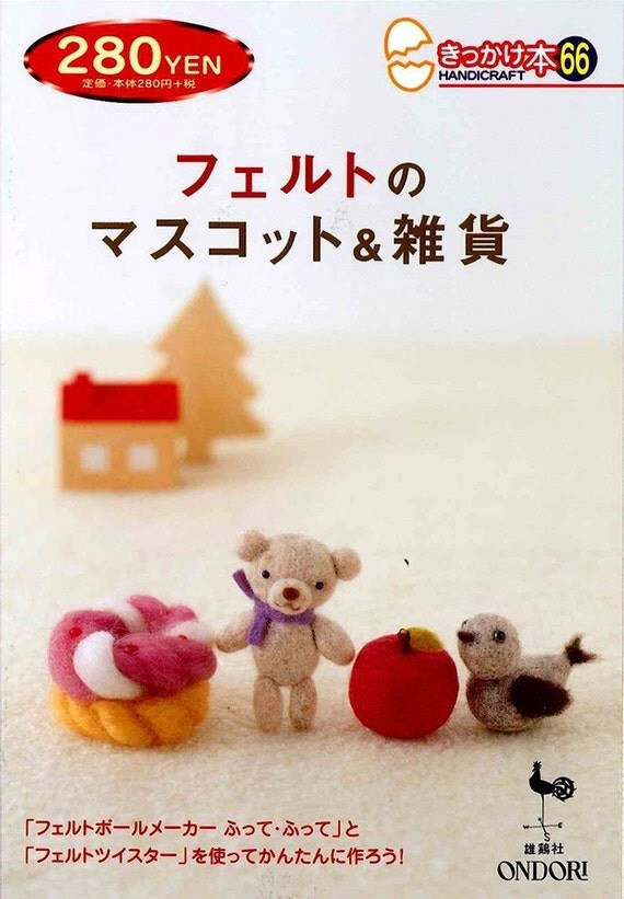 Out-of-print - handmade felt wool animals and goods - Japanese Craft Book