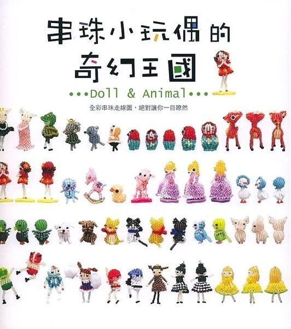 Beaded Dolls, Famous Characters and Animals - Japanese craft book (in Chinese)