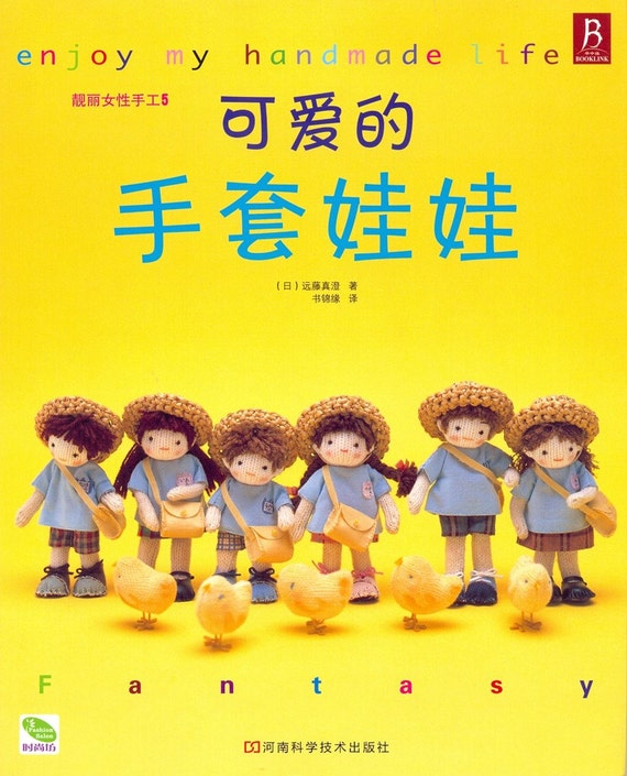 Out-of-print Cotton and Linen Stuffed Doll 01 - Japanese craft book (in Simplified Chinese)