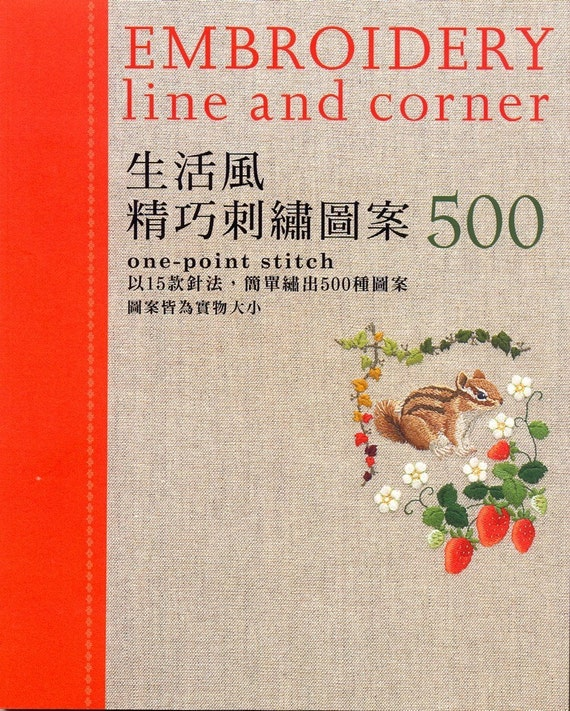 Ideas Series. Out-of-print Embroidery Line and Corner 500 - Japanese craft book (in Chinese)