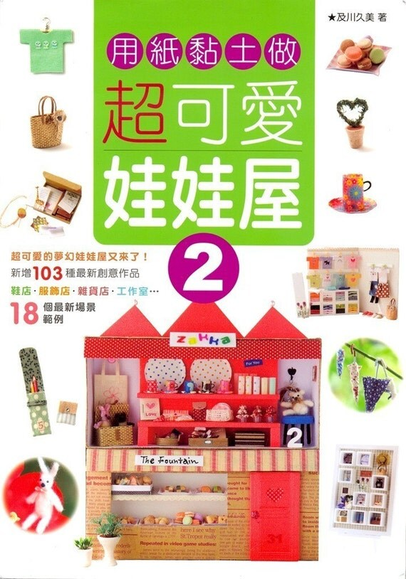 Master Collection Oikawa Kumi 02 - Super Cute Dolly House 02 - Japanese craft book (in Chinese)