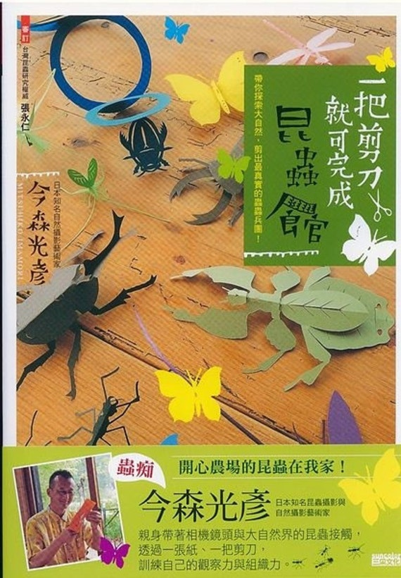 Cut out the Incredible Insect - Japanese craft book (in Chinese)