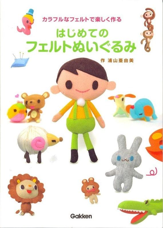 Master Collection Ayumi Urayama 01 - Felt Doll Step-by-Step - Japanese craft book