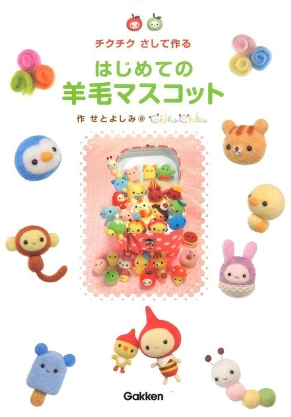 Master Collection Chiku Chiku 01 - Felt Wool Doll Step-by-Step - Japanese craft book