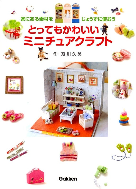 Master Collection Oikawa Kumi 03 - Super Cute Dolly House 03 - Japanese craft book
