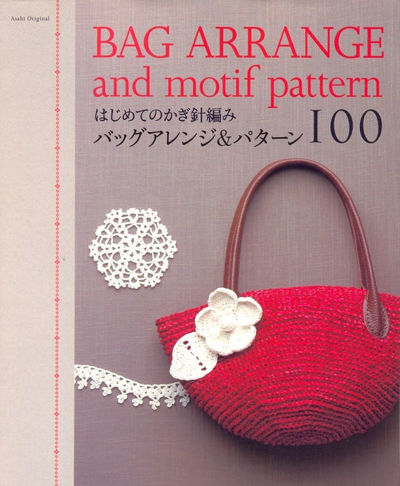 Out-of-print Bag Arrange and Motif Pattern 100 - 100 Designs of Crochet Bags - Japanese craft book