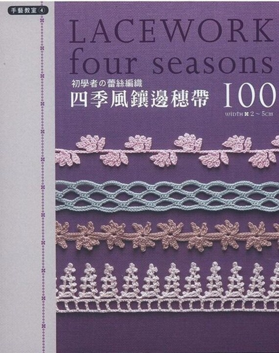 Out-of-print Lacework Four Seasons 100 - Japanese craft book (in Chinese)