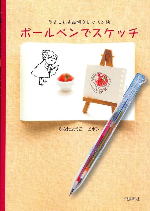 Creative Ball Pen Art 02 - Japanese craft book