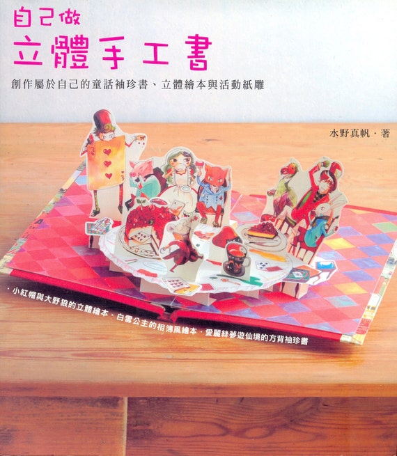 Make Your Own Pop Up Book - Japanese craft book (in Chinese)