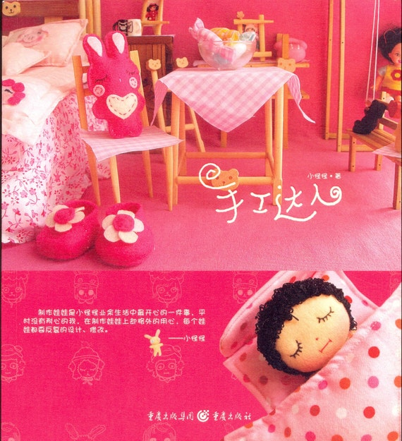 Out-of-print Happy Handmade Doll 01 craft book