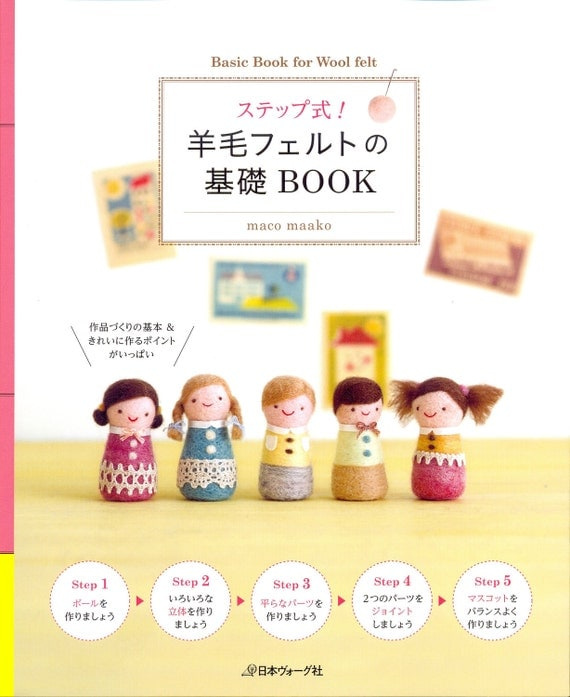 Master Maco Maako Collection 01 - Basic Book for Wool Felt - Japanese craft book