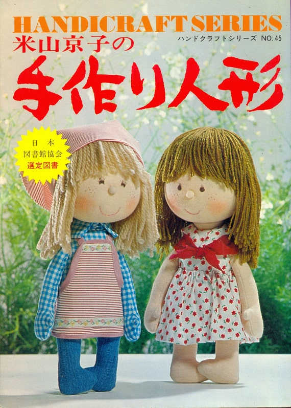Out-of-print Master Collection Kyoko Yoneyama 09 - Handicraft Doll - Japanese craft book