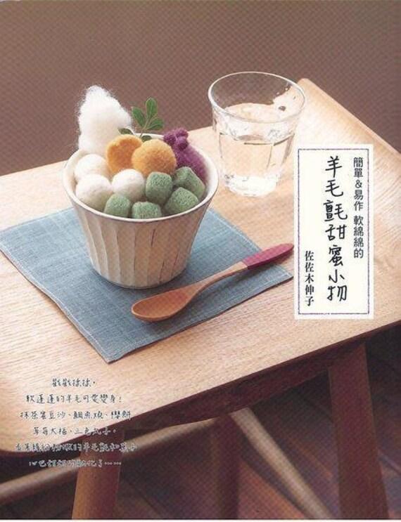 Master Sasaki Nobuko Collection 02 - Handmade Japanese Felt Wool Sweets - Japanese craft book (in Chinese)