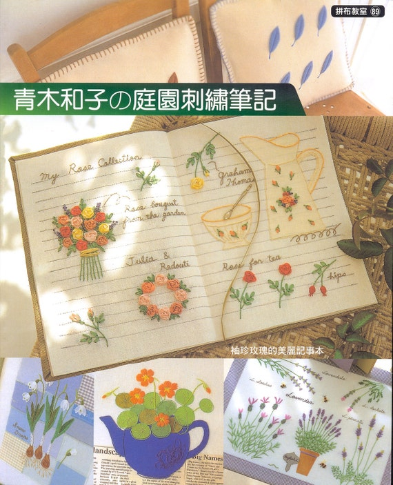 Master Collection Kazuko Aoki 11 - Embroidery Garden Notebook - Japanese craft book (in Chinese)