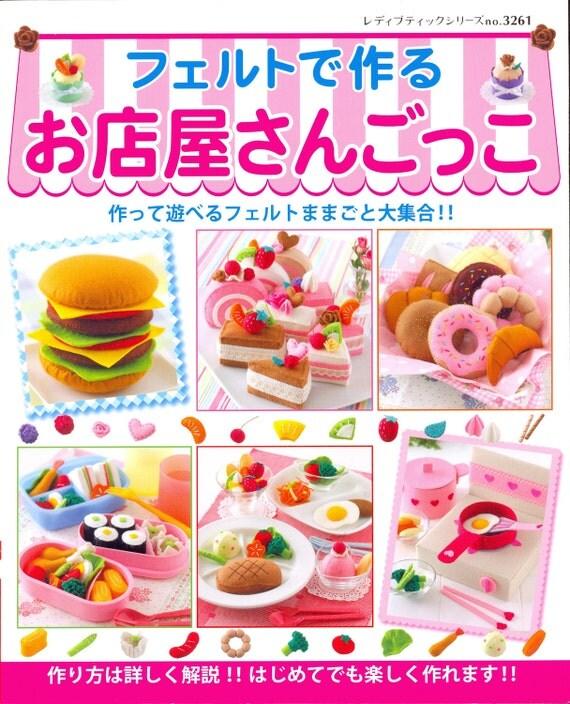 Playing Felt Shop - Japanese craft book