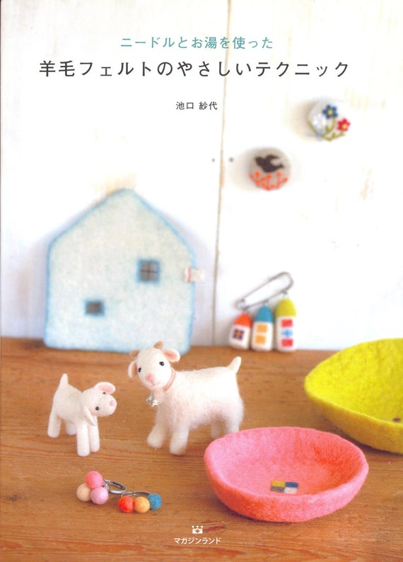 Master Sawawa Collection 03 - Stylish Ideas for Needle and Wet Felting - Japanese craft book