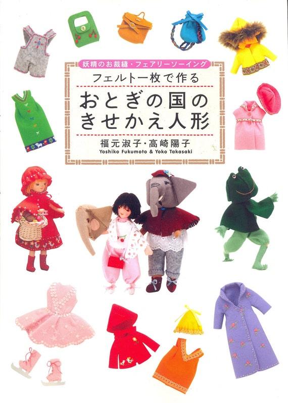 Master Yoshiko Fukumoto & Yoko Takasaki Collection 01 - Handmade Dolls and 120 Clothing Designs - Japanese craft book