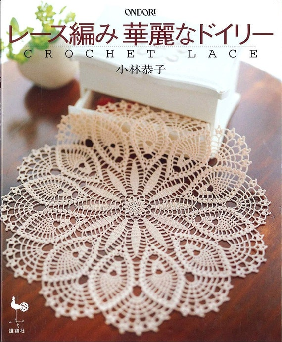 Crochet Lace Book Cover : Out of print master collection kyoko kobayashi