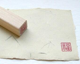 Lucky of Oriental Stamp, U2948