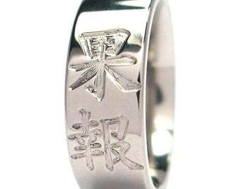 New Kanji Titanium Ring - Good Fortune - Luck - Jewelry: 7F-KGoodLuck-P