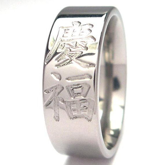New Kanji Titanium Ring - Happiness, Blessings - Jewelry:  7F-KHappy-P