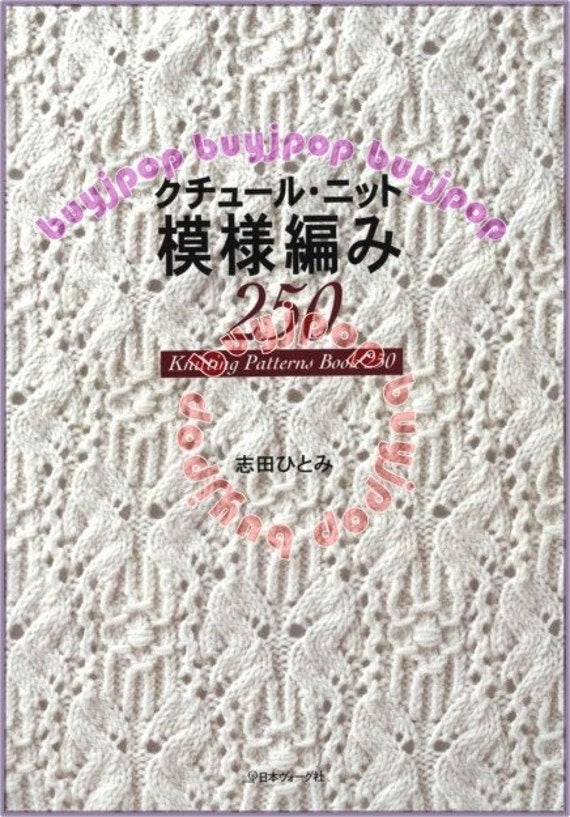 Knitting Patterns Book 250 Download : Japanese knit pattern book couture knitting style hitomi
