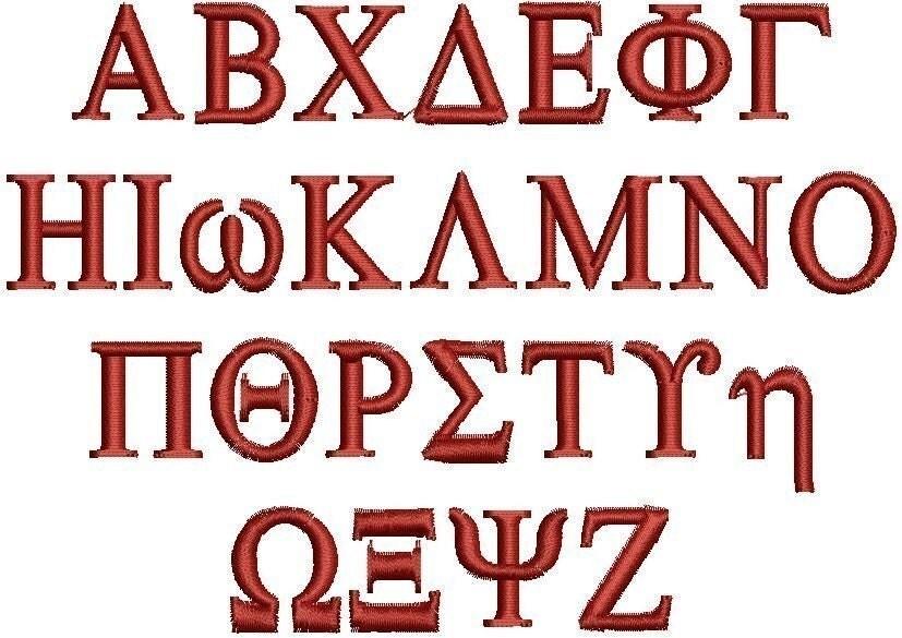 Greek Embroidery Machine Alphabet Font Monogram Set 2109