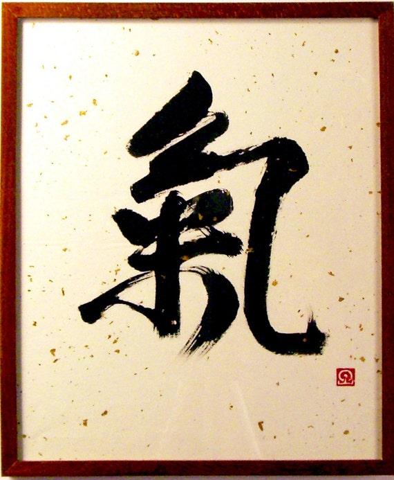 Ki japanese brushwork calligraphy