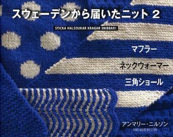 Knit from Sweden 2 by Ann-Mari Nilsson - Japanese Knitting Pattern Book - Swedish Scarfs, Neck Warmer, Shawl - Nordic Patterns - B951
