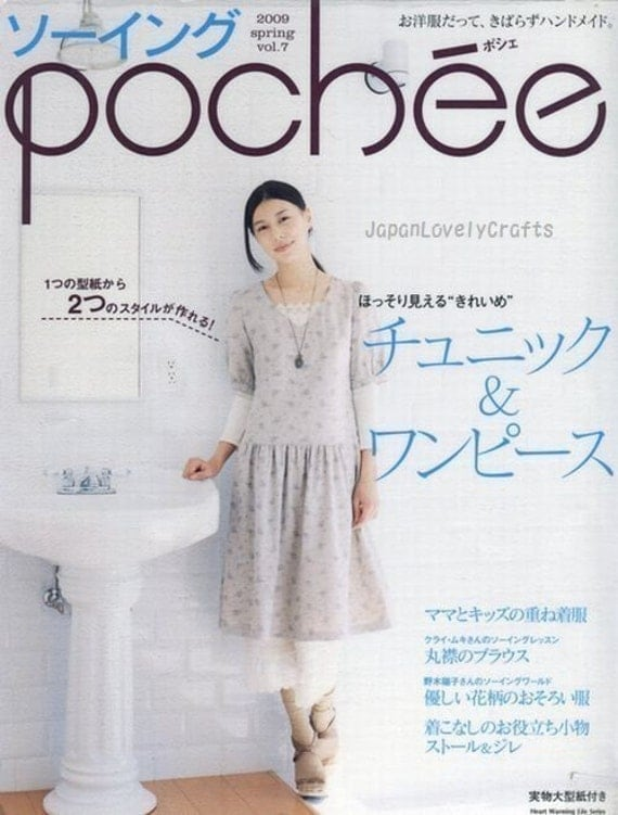 Sewing Pochee Vol.7, Spring - Japanese Pattern Book  - Natural & Girly Clothes - B95
