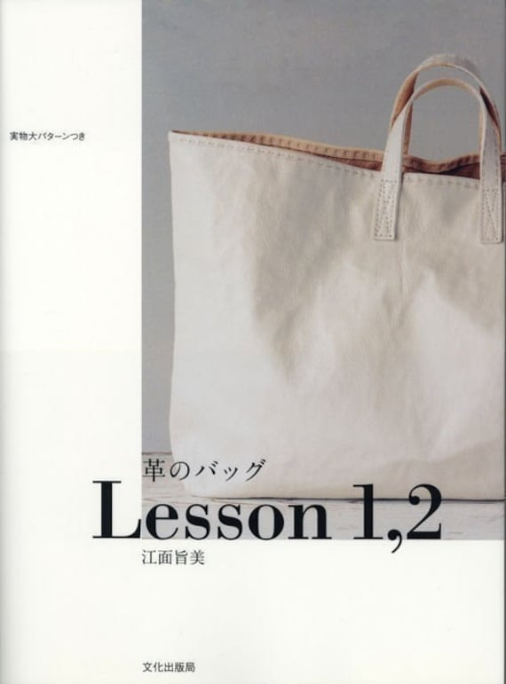 Making Leather Bags Lesson 1, 2 - Umami,  Yoshimi Ezura, Japanese Sewing Pattern Book, Easy Leather Bag Making Tutorial, B376