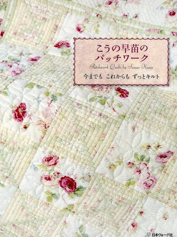 Patchwork quilts by sanae kono japanese quilting pattern for Patchwork quilt book
