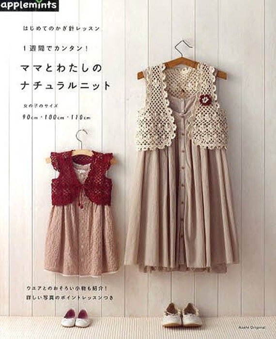 Natural Knit for Mom & Girl - Japanese Crocheting Pattern Book for Women - Clothes, Zakka - B1012