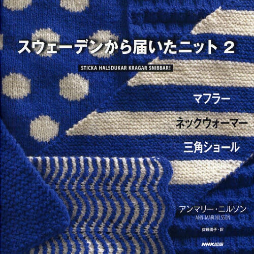 Swedish Knitting Pattern Books : Knit from Sweden 2 by Ann-Mari Nilsson by JapanLovelyCrafts