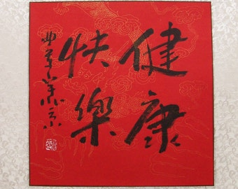 original art  oriental art chinese calligraphy-healthy and happiness