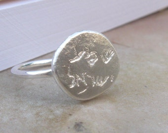 Shema Israel.Jewish ring