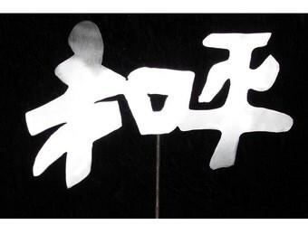 Kanji Symbol PEACE Metal Garden Art Stake Ornament Oriental Metal Asian Chinese Beach House Home Metal Lawn Yard