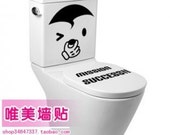 Wall Decor Decal Toilet Sticker Removable Vinyl